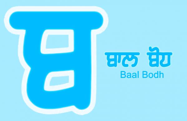Baal Bodh