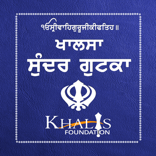 <b>Sundar Gutka</b><br> Khalsa Sundar Gutka contains the daily and extended Sikh Prayers also known as Nitnem.