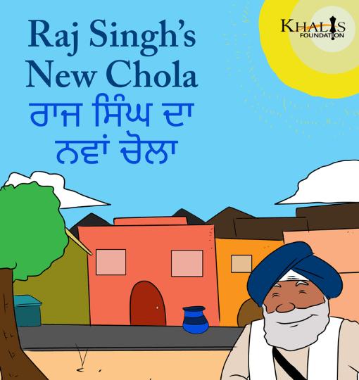 Raj Singh's New Chola cover